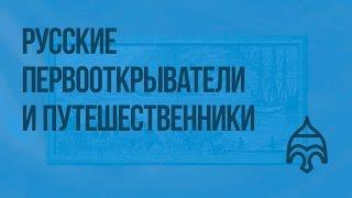 Русские первооткрыватели и путешественники. Видеоурок по истории России 8 класс