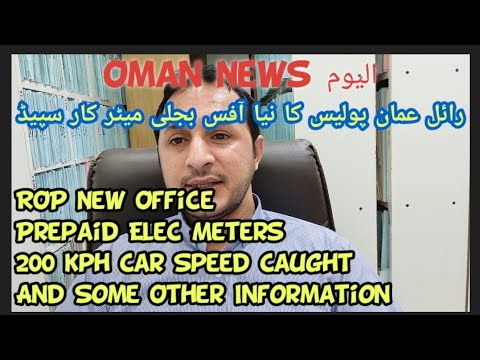 Oman News Today | New ROP Office N More |