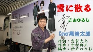 2017.08.30 発売 三山ひろし さんの新曲です。 作詞:志賀大介 作曲:中...