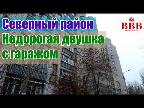 Воронеж, Северный район, двухкомнатная квартира-чешка.