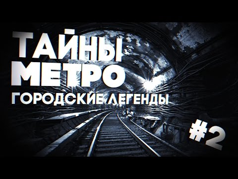[ГОРОДСКИЕ ЛЕГЕНДЫ] Тайны московского метро [#2]