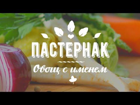 ПАСТЕРНАК - овощ с именем! Выращивание, уход, польза