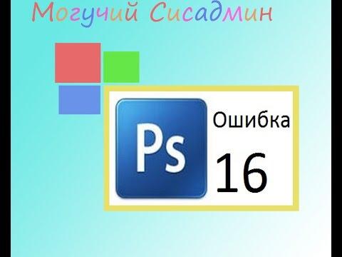 Как исправить ошибку 16 при запуске Adobe Photoshop