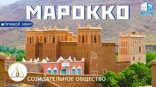 Марокко – страна загадок и чудес. Созидательное общество. Allatraunites
