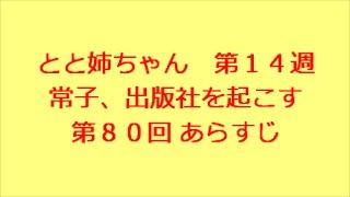 連続テレビ小説 とと姉ちゃん 第14週 常子、出版社を起こす 第80回 ...
