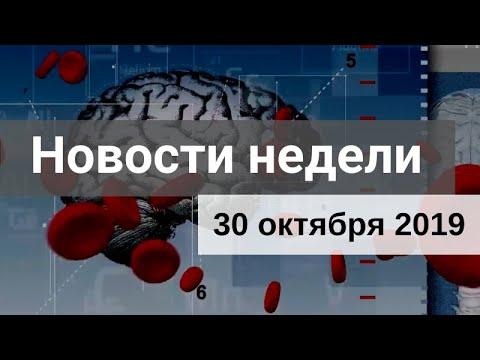 Медвестник-ТВ: Новости недели (№177 от 30.10.2019)