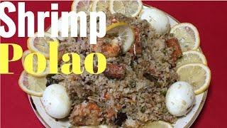 চিংড়ী পোলাউ/বিরিয়ানী ||| Shrimp Polao/Biriyani || Bangladeshi Party food | Bangladeshi Recipe thumbnail