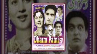 Dharm Patni 1953 | Mahipal, Nirupa Roy, Durga Khote | Classic Hindi Full Movie