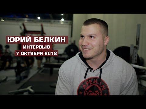 Юрий БЕЛКИН /