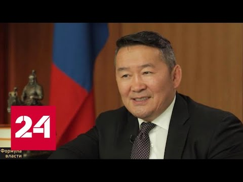 Формула власти. Президент Монголии Халтмаагийн Баттулга - Россия 24