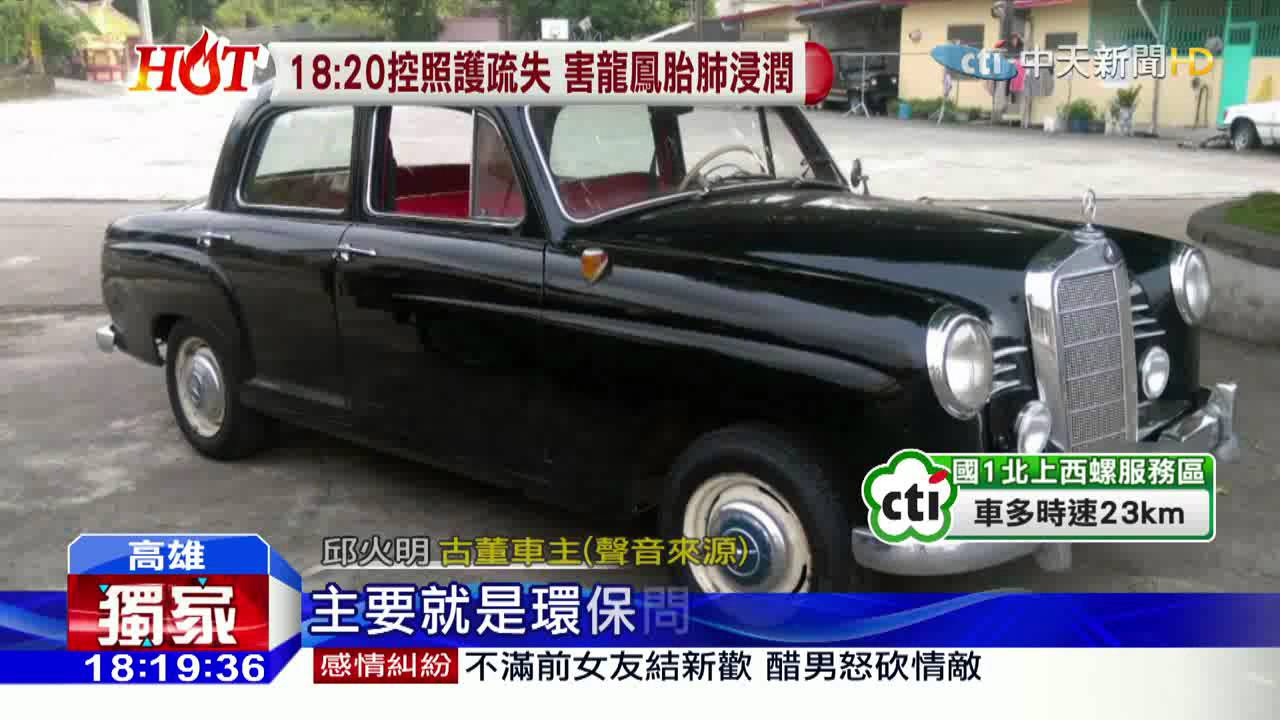 20160403中天新聞 老車無牌上路難 古董車市現「拋售潮」 - YouTube