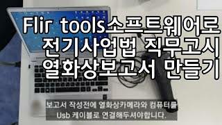 Flir tools로 전기사업법 열화상측정보고서 만들기