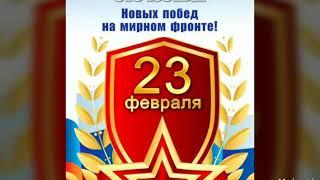 23 февраля. С днем защитника отечества!!!