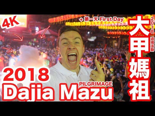 2018 大甲媽祖遶境活動 Dajia Mazu Pilgrimage (4K) - Life in Taiwan #129