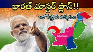 balochistan issue in telugu || India master plan to china and pakistan