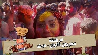 مهرجان الألوان - الهند