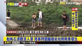 最新》危險!海警未解除海灘仍止步 陸客跨欄礁岩上拍照