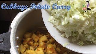 క్యాబేజి బంగాళాదుంప కూర సులభంగా/Cabbage Potato Curry In Pressure Cooker/Aloo Gobhi Curry In Telugu