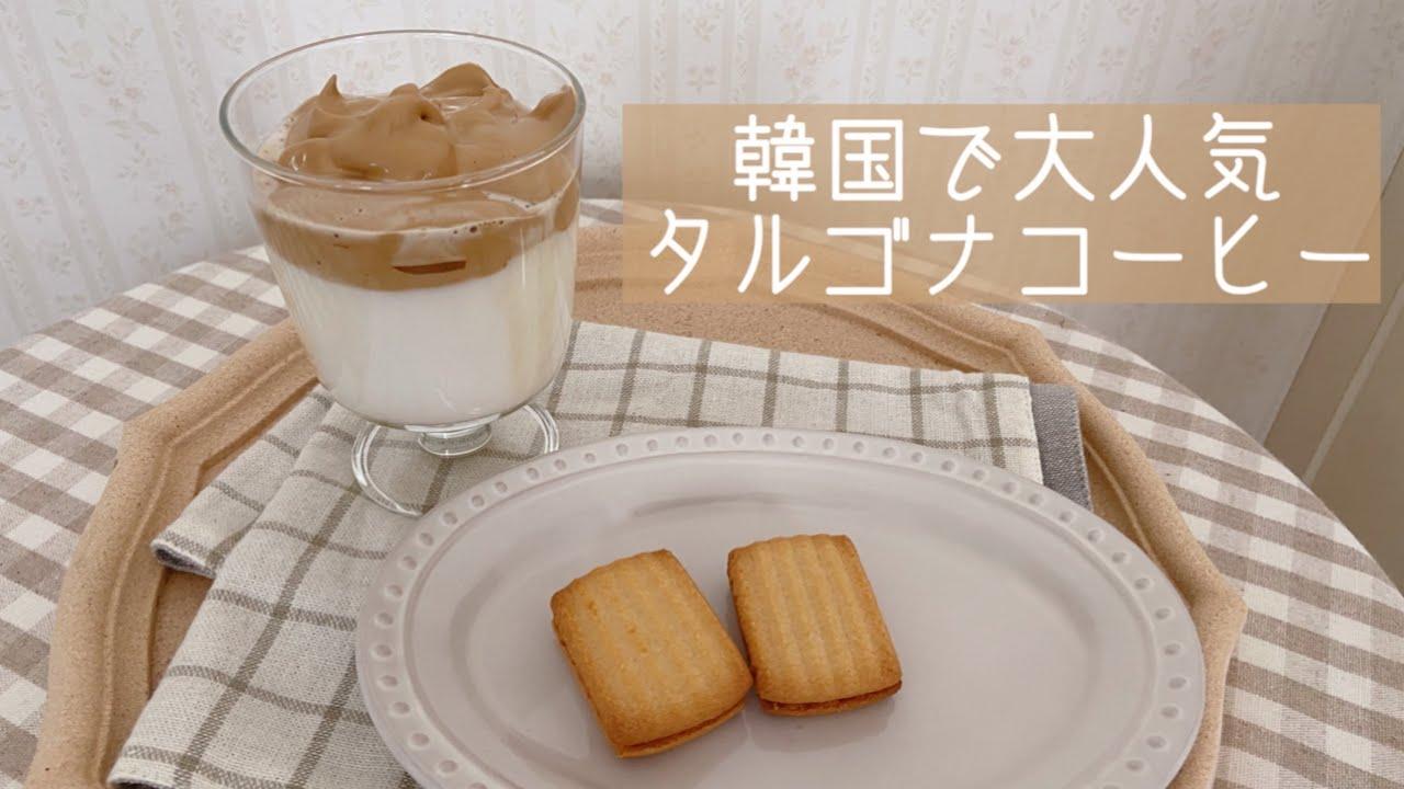 コーヒー タルゴ 作り方 ナ