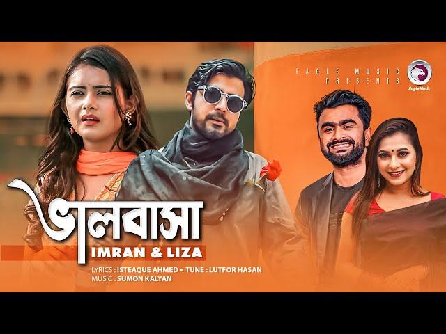 Bhalobasha | Imran | Liza | Afran Nisho, Tanjin Tisha | Bangla New Song 2020 | Ekbar Bolo Bhalobashi