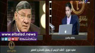 بالفيديو.. مفيد فوزي يناشد الرئيس بتبني «المخترع الصغير»