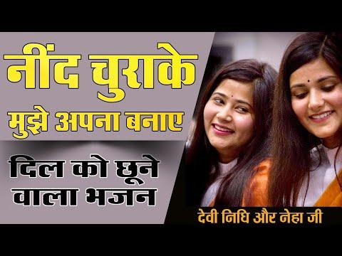 Video - must watch beautiful bhajan by Devi Nidhi Neha Saraswat ji