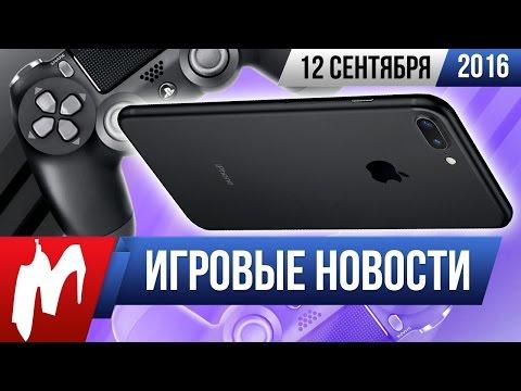 Игромания! Игровые новости, 12 сентября (iPhone 7, Play...
