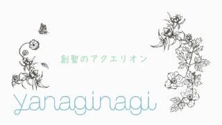 【やなぎなぎ | yanagi nagi】 創聖のアクエリオン