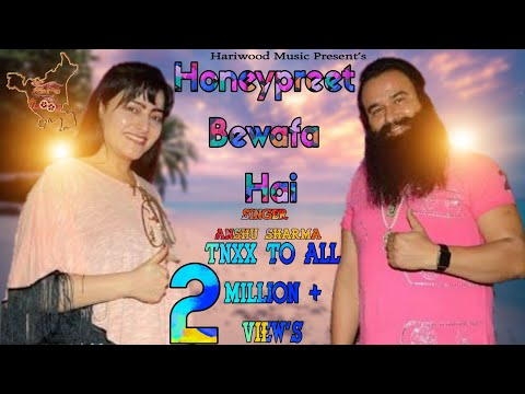 हनीप्रीत बेवफा हैं || Full Song ||Baba Ram Rahim|| Honeypreet Insa || Latest New Haryanvi Song 2018