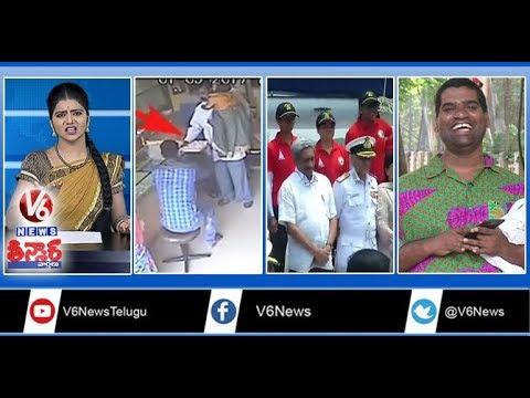 CCTV Footage Of Robbery | Book on Arya Vysyas Lands | Navika Sagar Parikrama | Teenmaar News