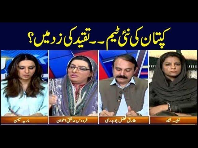 Sawal Yeh Hai | Maria Memon | ARYNews | 20 April 2019