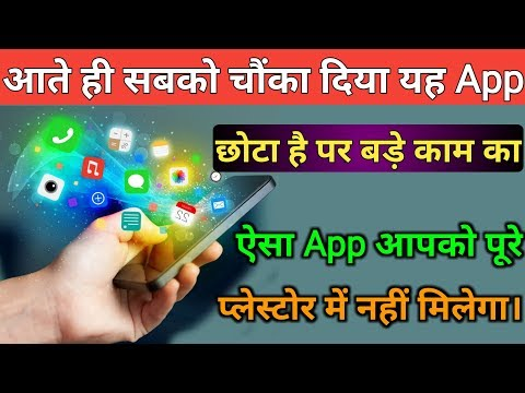 New Awesome Android App || Very Useful Mobile App || By Hamesha Seekho. thumbnail