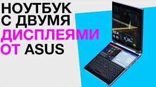 Ноутбук с двумя дисплеями от ASUS и что скрыли на презентации WWDC2018