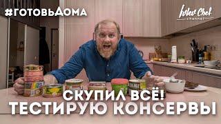 КОНСЕРВЫ - ОБЗОР ОТ ШЕФА!