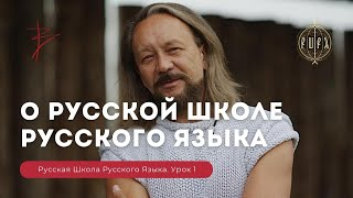 Виталий Сундаков о Русской Школе Русского Языка.
