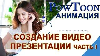 Программы для создания видео| Короткие видео для Facebook |PowToon(Многие программы для создания видео стоят денег, а эту можно использовать бесплатно http://mdemina.com/reklamnyie-roliki/..., 2016-06-01T07:21:46.000Z)