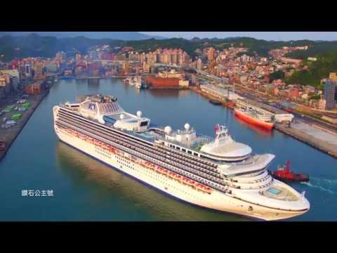2016 基隆港郵輪合集 Cruises in Keelung