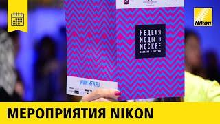 Неделя Моды в Москве Стенд Nikon
