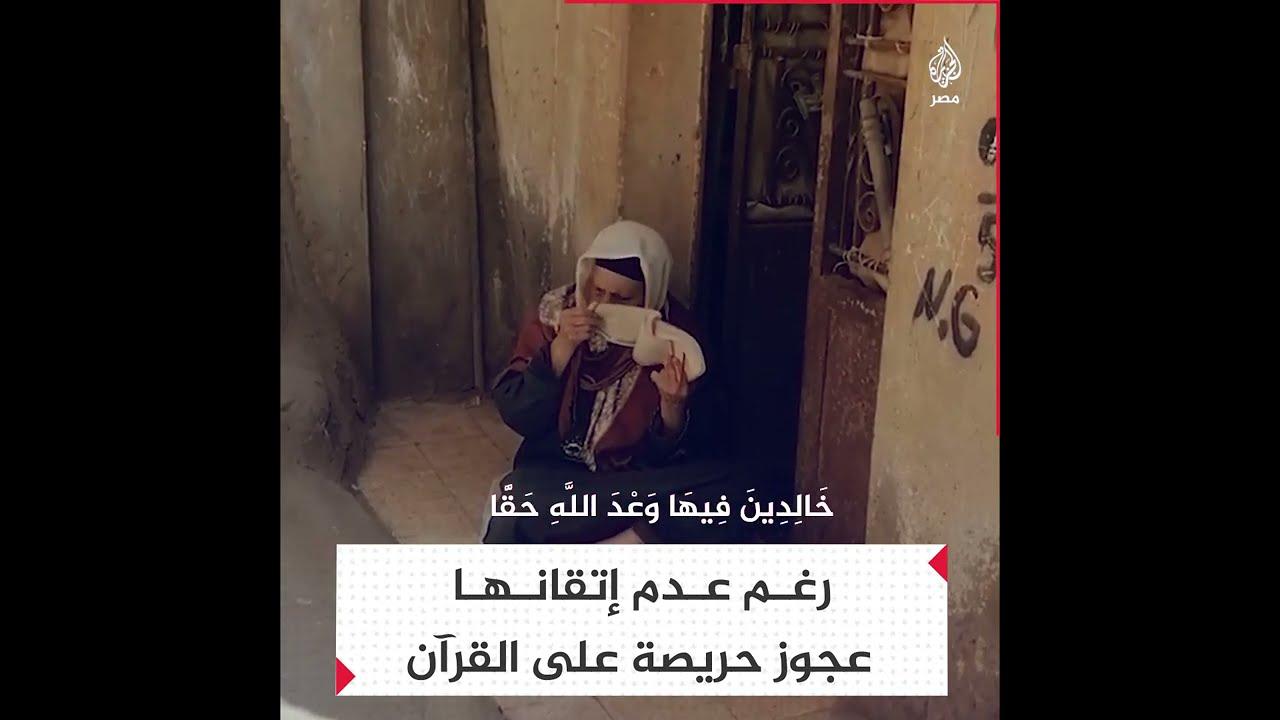 عجوز حريصة على القرآن  - نشر قبل 2 ساعة