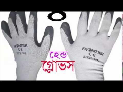 Electrical Safety For Human Bangla