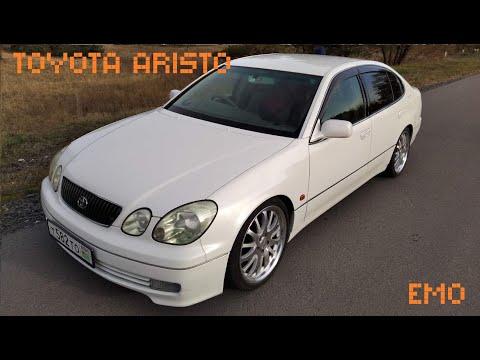 Тойота Аристо - Эмоция.