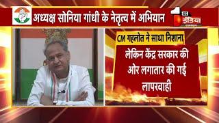 Speak Up India Campaign: CM गहलोत ने कहा- केंद्र सरकार की मदद नाकाफी