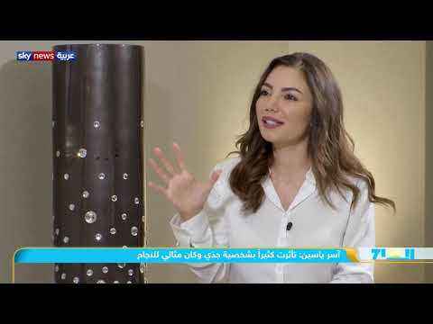 لقاء خاص لسكاي نيوز عربية مع الفنان آسر ياسين  - 12:53-2019 / 6 / 15