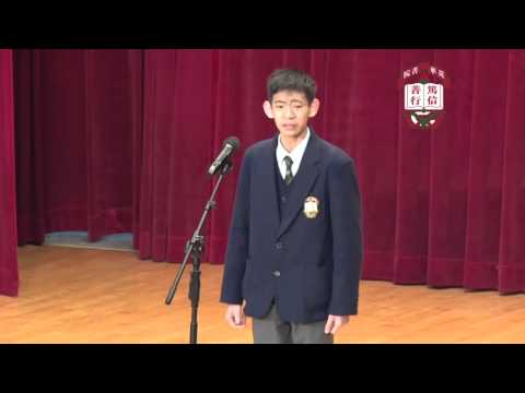Inter House Chinese Speech Contest