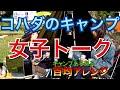 コハダのキャンプ 大人女子トーク with こずちゃんネル。