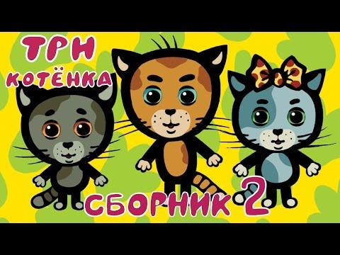 Три Котенка -