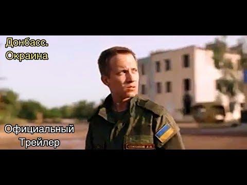 Донбасс. Окраина | Официальный трейлер (2019)