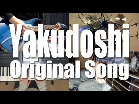 Yakudoshi - Yoshiko Ikejiri (Original Song)