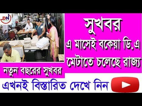 Latest News DA WB || Recent DA News West Bengal || DA News West Bengal || Updated DA News