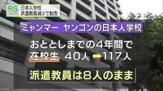 海外日本人学校教員不足で文科省に改善勧告